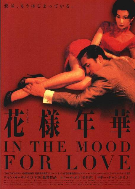 """In the Mood for Love"" poster"