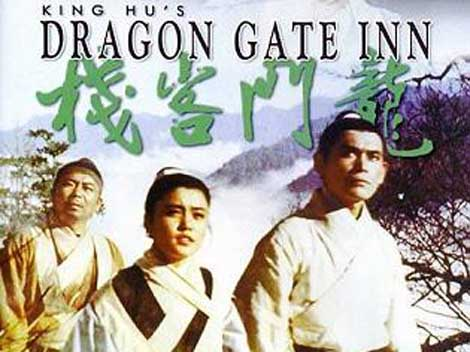 "King Hu ""Dragon Gate Inn"" poster"