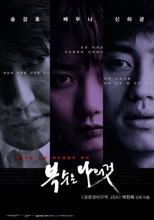 sympathy for mr vengeance the asian cinema blog